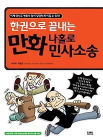 한권으로 끝내는 만화 나홀로 민사소송