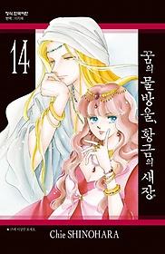 꿈의 물방울, 황금의 새장 14