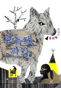 큰 늑대 파랑 1 (큰글자도서)