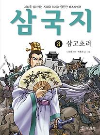 만화 삼국지 3 - 삼고 초려