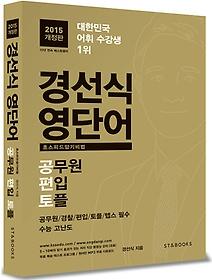 경선식 영단어 초스피드 암기비법 : 공무원 편입 토플