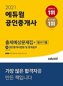 2021 에듀윌 공인중개사 2차 출제예상문제집+필수기출 - 공인중개사법령 및 중개실무