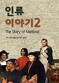 인류 이야기 2