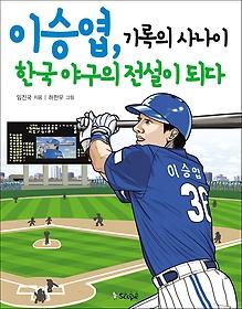 "<font title=""이승엽, 기록의 사나이 한국 야구의 전설이 되다"">이승엽, 기록의 사나이 한국 야구의 전설이...</font>"