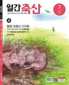 월간축산 (월간) 7월호