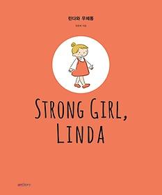 린다와 우체통 =Strong girl, Linda