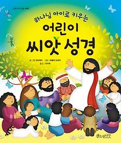 하나님 아이로 키우는 어린이 씨앗성경