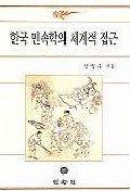한국 민속학의 체계적 접근