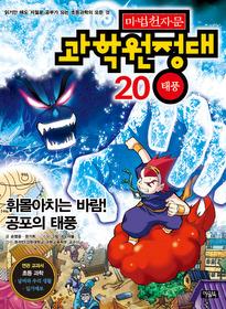 마법천자문 과학원정대 20 - 태풍