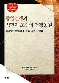 중일전쟁과 식민지 조선의 전쟁동원