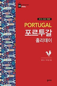 포르투갈 홀리데이 (2019~2020)