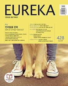 월간 유레카 7월호 428호