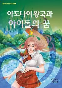 아도나이 왕국과 아이돌의 꿈 (하)