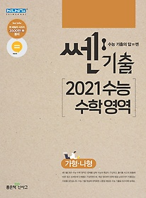 쎈기출 2021 수능 수학 영역