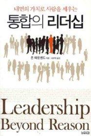 통합의 리더십