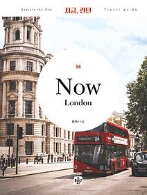 지금, 런던 (2020)