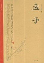 맹자 (전통한문서당 09)