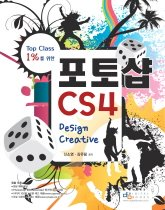 포토샵 CS4 Design Creative