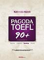 PAGODA TOEFL 90+ Speaking : 파고다 토플을 파고들다