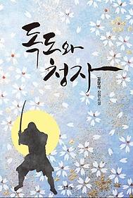독도와 청자 : 김창식 장편소설