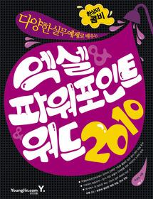 "<font title=""환상의 콤비 엑셀 & 파워포인트 & 워드 2010"">환상의 콤비 엑셀 & 파워포인트 & 워드 201...</font>"