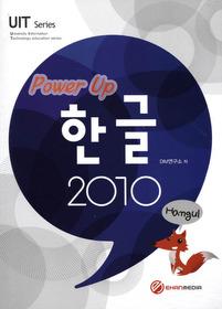 Power Up 한글 2010