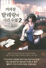 커피점 탈레랑의 사건 수첩 2