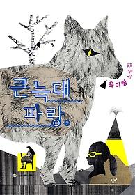 큰 늑대 파랑 2 (큰글자도서)