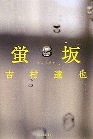 螢坂 ( ほたるざか ) ( ワニプラス )