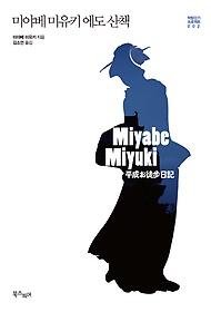 (미야베 미유키) 에도 산책