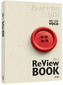 쎄듀 첫단추 VOCA 미니 Review Book