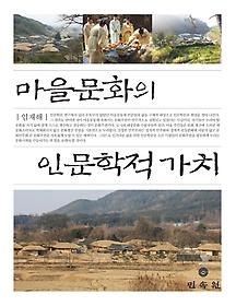 마을문화의 인문학적 가치