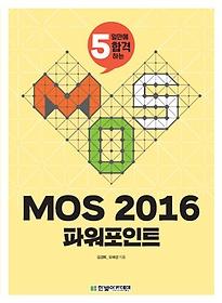 2017 MOS 2016 파워포인트