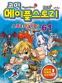 (코믹) 메이플스토리. 61 : 오프라인 RPG