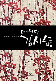매월당 김시습 1 (큰글자도서)