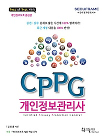 CPPG 개인정보관리사