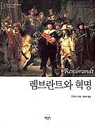 렘브란트와 혁명 (혁명적예술가3)