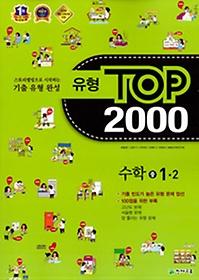 "<font title=""[한정판매] 유형 TOP 2000 수학 중 1-2 (2013)"">[한정판매] 유형 TOP 2000 수학 중 1-2 (20...</font>"