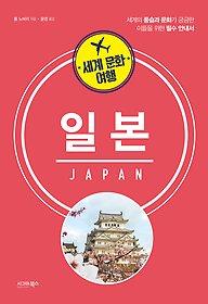 세계 문화 여행 - 일본
