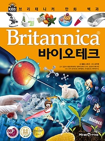 브리태니커 만화 백과 - 바이오테크