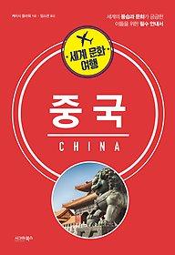 세계 문화 여행 - 중국