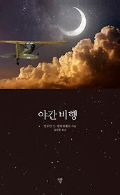 야간 비행