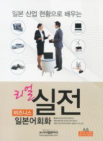 리얼 실전 일본어회화