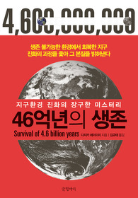 46억년의 생존