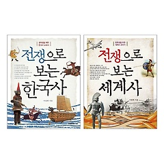 "<font title=""[스마트주니어] 전쟁으로 보는 한국사+세계사 세트 (전2권)"">[스마트주니어] 전쟁으로 보는 한국사+세계...</font>"