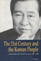 The 21st Century and the Korean People