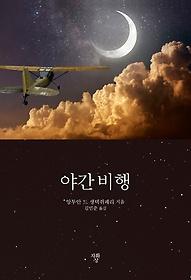 야간 비행 (미니북)