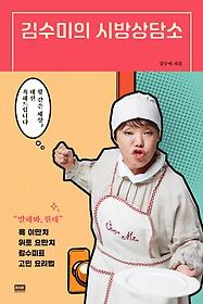 김수미의 시방상담소