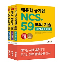 "<font title=""에듀윌 공기업 NCS, 59초의 기술 3종 세트  "">에듀윌 공기업 NCS, 59초의 기술 3종 세트 ...</font>"
