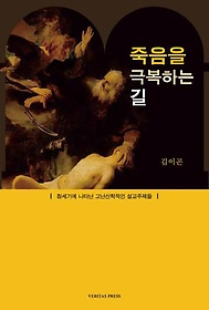 죽음을 극복하는 길 = Salvation by letting go of life